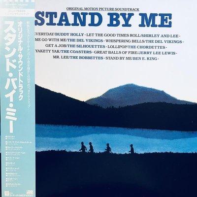 電影原聲帶 – Stand By Me (Original Motion Picture Soundtrack)