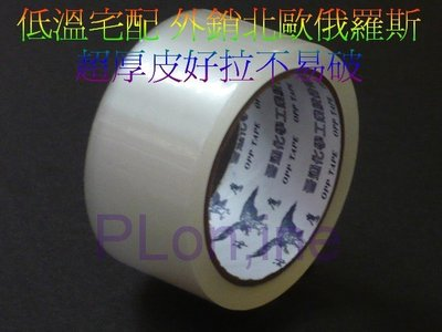 【保隆PLonline】神鷹牌油膠(藍鷹) 48mm*45M OPP透明封箱膠帶/油性膠帶/耐低溫冷凍/防水膠帶
