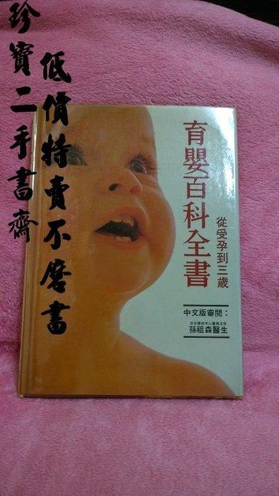 【珍寶二手書B7】育嬰百科全書 從受孕到三歲(大本精裝)│臺北婦幼醫務主任 孫組森醫生