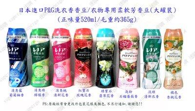 AD【全現貨不必等】日本進口P&G洗衣香香豆/衣物專用柔軟芳香豆/衣物芳香顆粒/洗衣香粒(多款可挑)