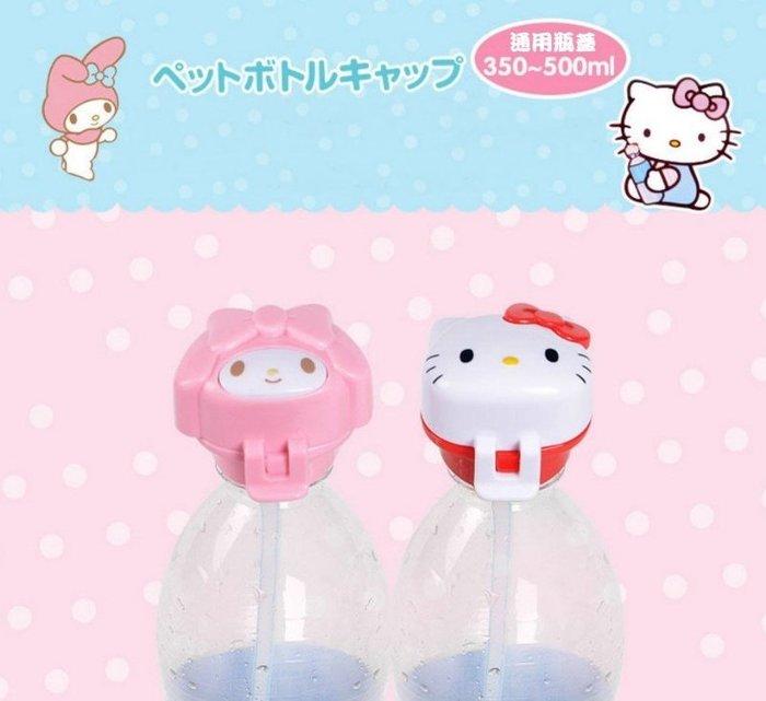 Q朵米-日本代購現貨-可愛卡通造型寶特瓶可插吸管瓶蓋(1組3入)