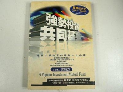 【懶得出門二手書】《強勢投資:共同基金》ISBN:9578513909│高寶│賈毅然│ 八成新(22B13)