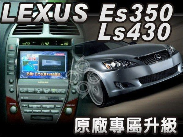 九九汽車音響LEXUS凌志.350.330.430原車螢幕升級.數位電視.頭枕電視