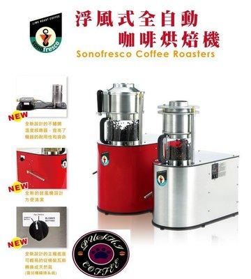 【sonofresco】ADR Profile Roaster浮風式ADR藍芽電子控制烘豆機/1kg/法拉利紅