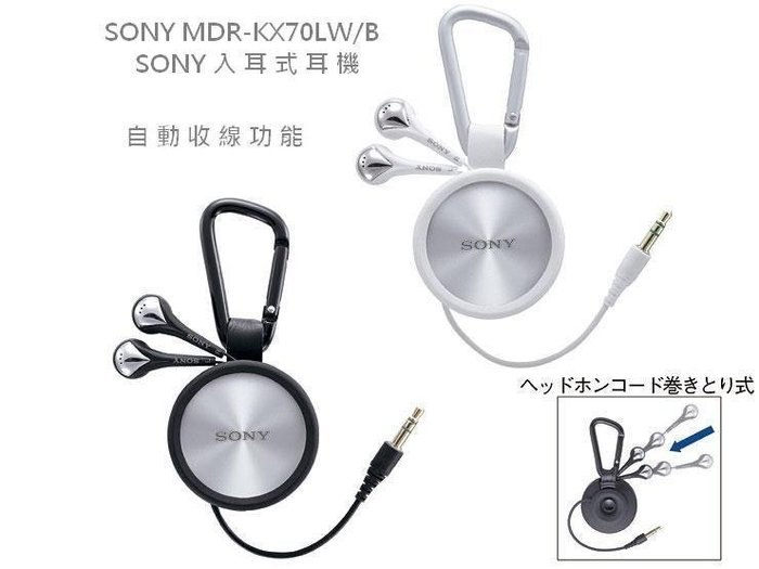 SONY MDR-KX70LW/B 自動收線入耳式耳機,勾環掛勾 吊繩內耳塞式 庫存簡包全新