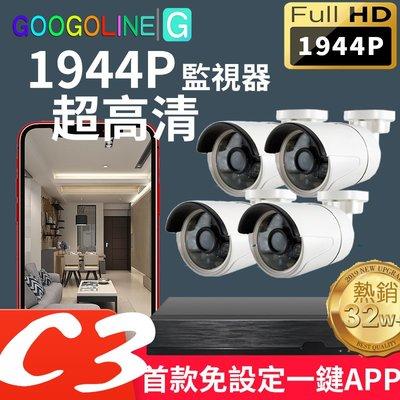 [ 4路3鏡頭組合 ] 500萬 C3超高清1944P 監視器攝影機 監控設備 監視器套裝 監視器套餐 安裝