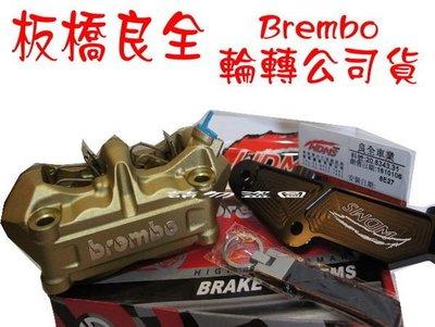 板橋良全 BREMBO 輻射卡鉗 金色銀字 輪轉公司貨 左/右 現貨供應中 勁戰 雷霆 FT 可詢問