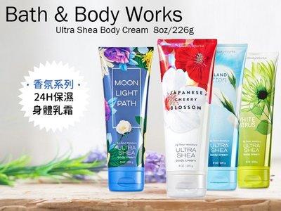 【彤彤小舖2店】Bath & Body Works 香氛三倍長效保濕身體乳霜 (乳木果) 226g BBW美國原廠 超取