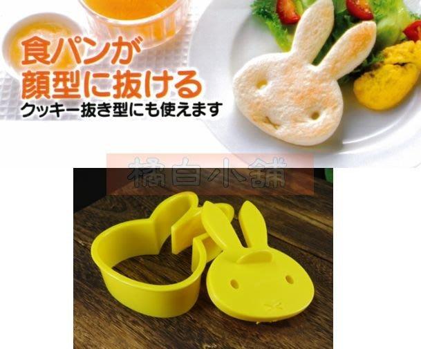 【橘白小舖】(日本製)日本進口全新正版 MIFFY 米飛兔 米菲兔 土司 吐司 麵包 餅乾 飯 壓模 模具 模型 押模