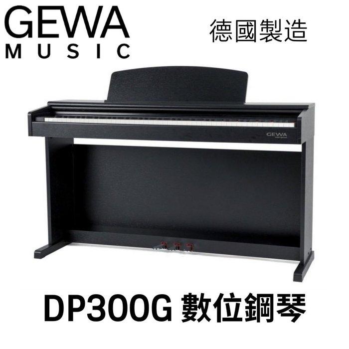 ♪♪學友樂器音響♪♪ GEWA DP300G 數位鋼琴 電鋼琴 88鍵 史坦威取樣 鋼琴觸鍵 滑蓋設計 德國製造