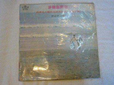 豪華黑膠唱片~沙龍音樂(10)~吉他演奏~禁忌的遊戲.大砂塵.陽光普照.慕情.鐵路員工.悲傷的星影