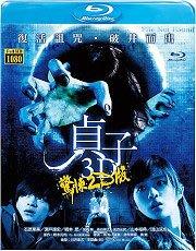 <<影音風暴>>(藍光電影1301)貞子3D  藍光 BD  全97分鐘(下標即賣)12