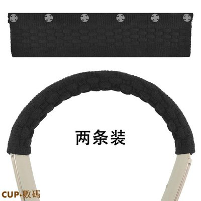 CUP·數碼 Geekria頸掛式 耳機頭梁套 適合Sony WI-1000X 漫步者 700 保護套