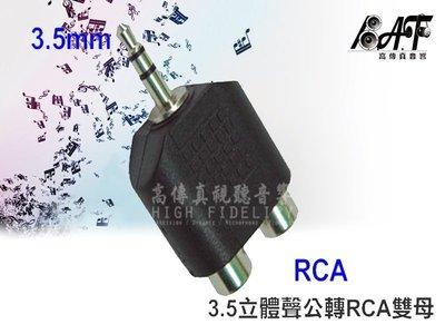 高傳真音響【D1402】3.5mm立體聲公轉RCA雙母.音源轉接頭.AV線材配件 台中市