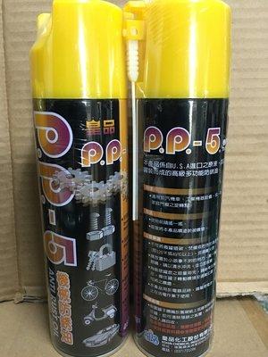 【88五金】皇品PP-5 機械防銹油 P.P.潤滑油 防銹油 防鏽油 台灣製