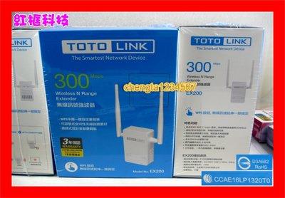【全新公司貨 開發票保固】TOTOLINK EX200 無線訊號強波器 WPS一按即連 相容於4G熱點機
