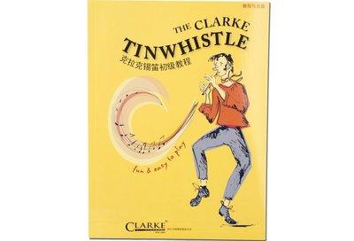 【老羊樂器店】克拉克錫笛教程 附CD 英國 Clarke 初級錫笛教程 錫笛 教材