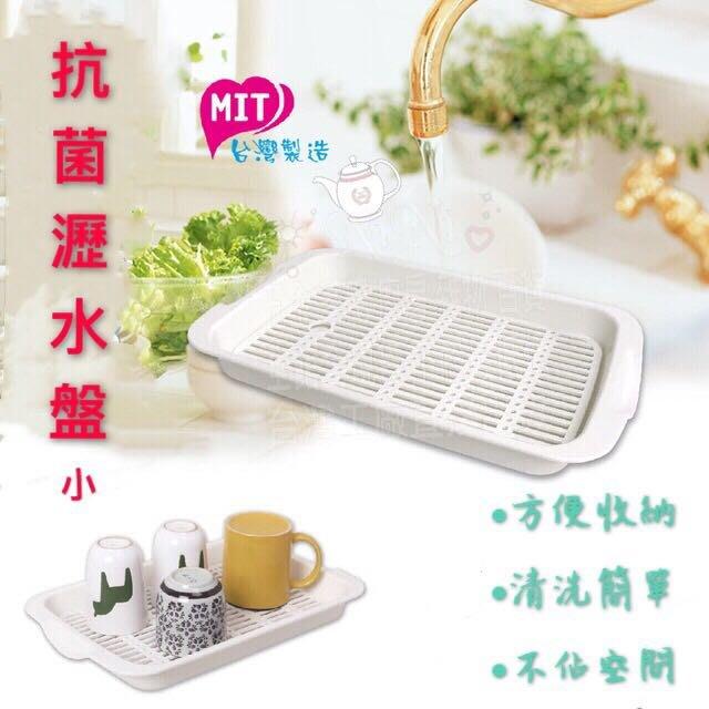 台灣現貨不用等《台灣製造永吉抗菌瀝水盤,茶具盤子杯子餐具瀝水》23.3*37*3.7