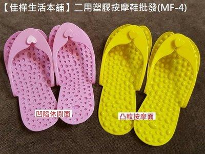 【佳樺生活本舖】二用塑膠按摩鞋(MF-...
