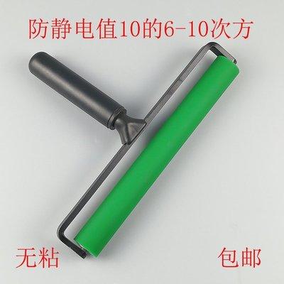 【臺*灣-誠信小鋪】10英寸防靜電滾輪壓膜硅膠矽膠手機貼膜滾筒橡膠聚氨酯 25cm