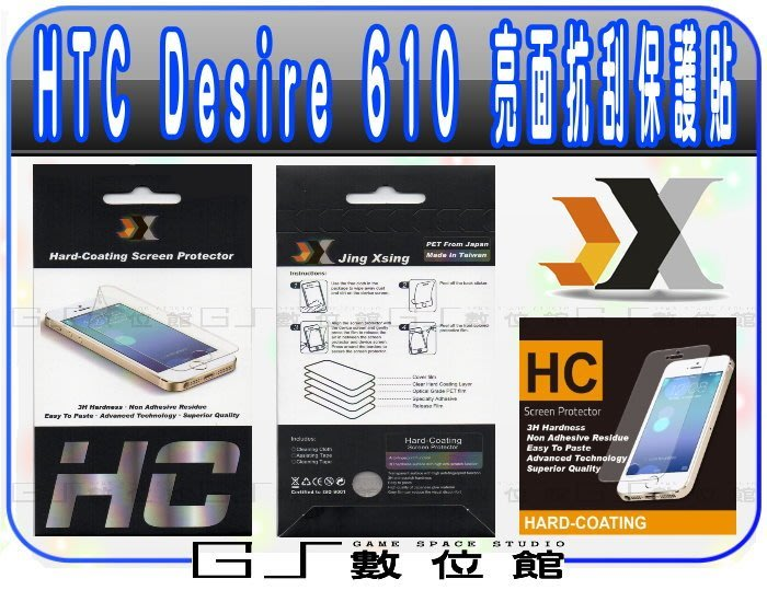 [ GS 數位館 ] HTC Desire 610 亮面抗刮保護貼 保護貼 螢幕膜 螢幕保護貼 免費代貼