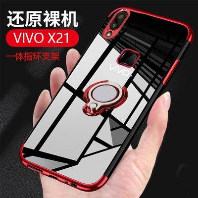 送掛繩 VIVO X21 螢幕指紋版 ...