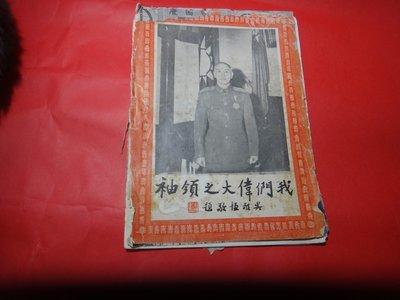 【愛悅二手書坊 01-12】我們偉大之領袖       新中國出版 (書況不佳/民國卅九年十月卅日出版)