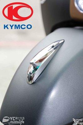 YC騎士生活_KYMCO光陽 MANY 英倫風 前土除造型飾條 前土除 上方雞冠飾板 前土除飾板 魅力 光陽原廠零件