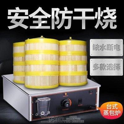 蒸包子機 台式蒸爐 加熱蒸包爐四眼商用電熱保溫櫃四孔蒸包子機蒸小籠包爐  DF  免運