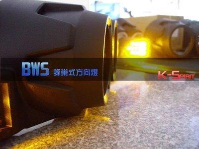 【KS車燈】BWS X LED方向燈 單尾燈五排 黃色 650/組