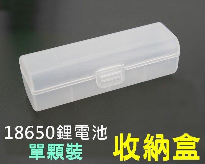全新18650鋰電池單顆收納盒 電池盒 鋰電池收納盒 電池儲存盒