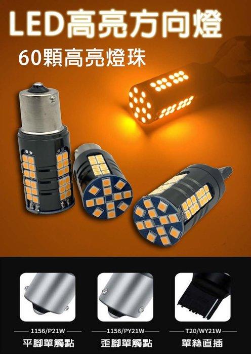 LED高亮解碼方向燈 防快閃 1156對角 1156斜角 T20 方向燈 定位燈 煞車燈