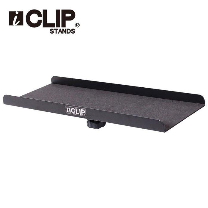 《小山烏克麗麗》 iCLIP 譜架托盤 譜架置物盤 大譜架托盤 大譜架置物盤 笛盤 置物托盤 IS007