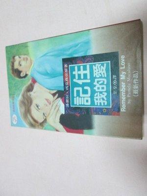 【龍貓之家】翻譯小說《薔薇經典》『潘蜜拉.瑪克蘇作品 』記住我的愛