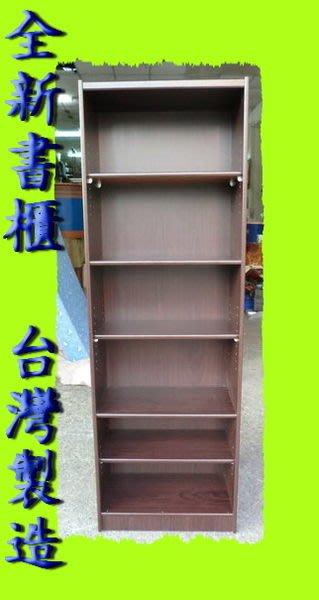 宏品家具館 便宜2手家具賣場 *全新胡桃木芯板書櫃* 書架 書廚 台灣製造 非一般密集板 全新商品
