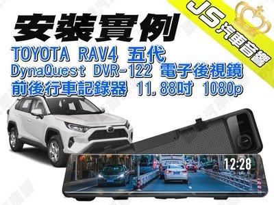 勁聲安裝實例 TOYOTA RAV4 五代 DynaQuest DVR-122 電子後視鏡 前後行車記錄器 11.88吋