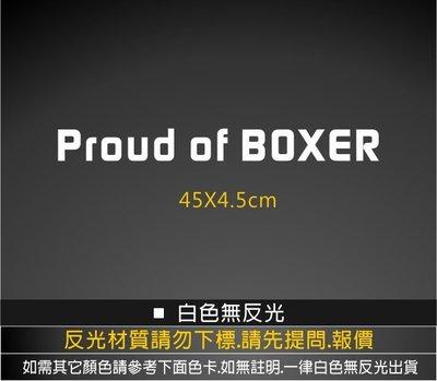 UONE 貨號278 英文字Proud of BOXER貼紙