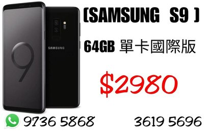 全新 SAMSUNG S9 單卡國際版🔥🔥4+64GB👉$2980👈