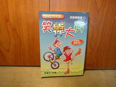 【愛悅二手書坊 19-03】笑掉大牙 林漢文 著 博覽