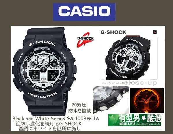 有型男~CASIO G-SHOCK Black & White GA-100BW-1 太極霸魂 Baby-G 迷彩 黑金