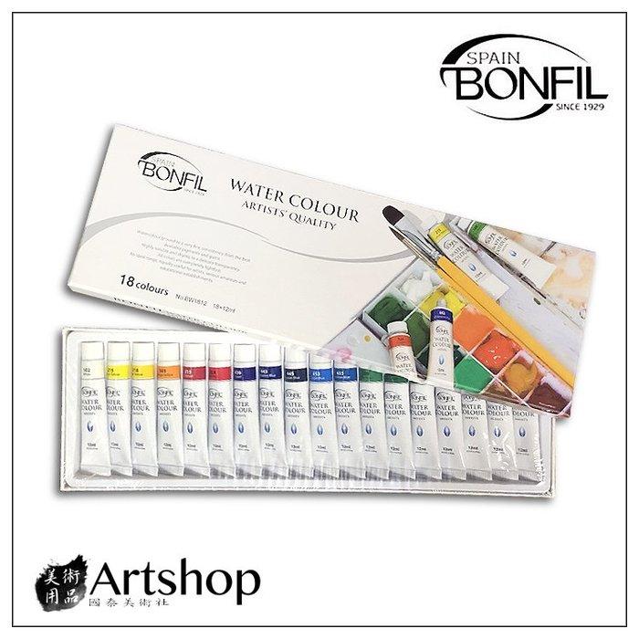 【Artshop美術用品】西班牙 BONFIL 透明水彩顏料 18色 12ml BW1218