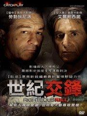 ⊕Rain65⊕正版DVD【世紀交鋒/Righteous Kill】烈火悍將-勞勃狄尼洛*艾爾帕西諾-全新未拆(直購價)