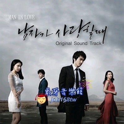 【象牙音樂】韓國電視原聲帶-- 當男人戀愛時 When a Man Loves OST (MBC TV Drama)