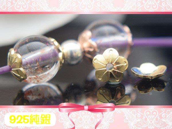 【EW】S925純銀DIY材料/4mm亮面5瓣梅花造型花蓋/珠托R-鍍22K黃金~手作串珠/水晶提昇質感