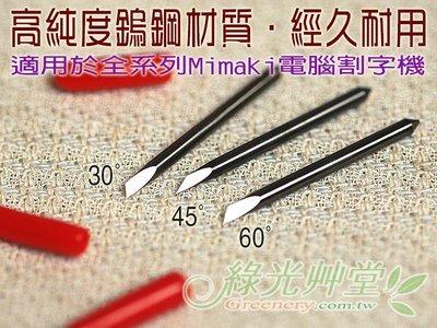 割字機(刻字機)For 米馬克( MIMAKI )專用割字刀( 電腦刻字刀)切割刀.鎢鋼材質最耐用.5支下標區