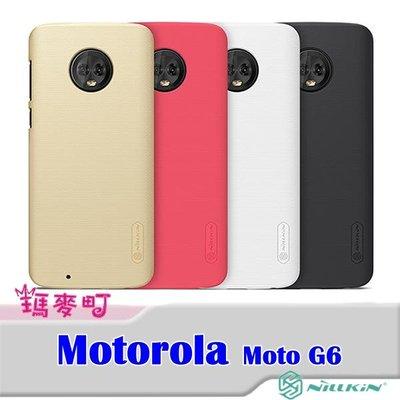 ☆瑪麥町☆ NILLKIN Motorola Moto G6 附贈螢幕保護貼 磨砂硬殼 保護套 手機套 手機殼 保護套