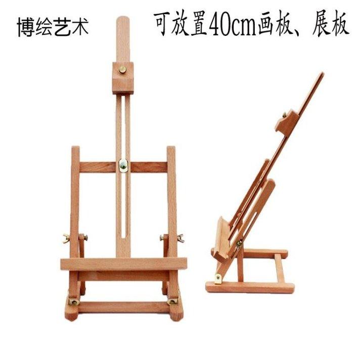 桌面臺式畫架畫板櫸木制展示廣告架摺疊寫生素描小油畫架HJ6C  WY