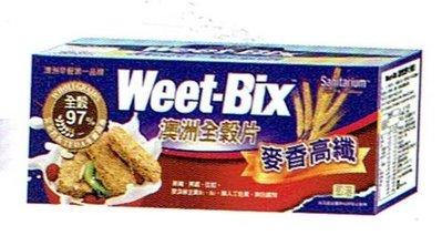 【喜樂之地】Weet-Bix 澳洲全穀片(麥香高纖)-375公克(澳洲早餐第一品牌)