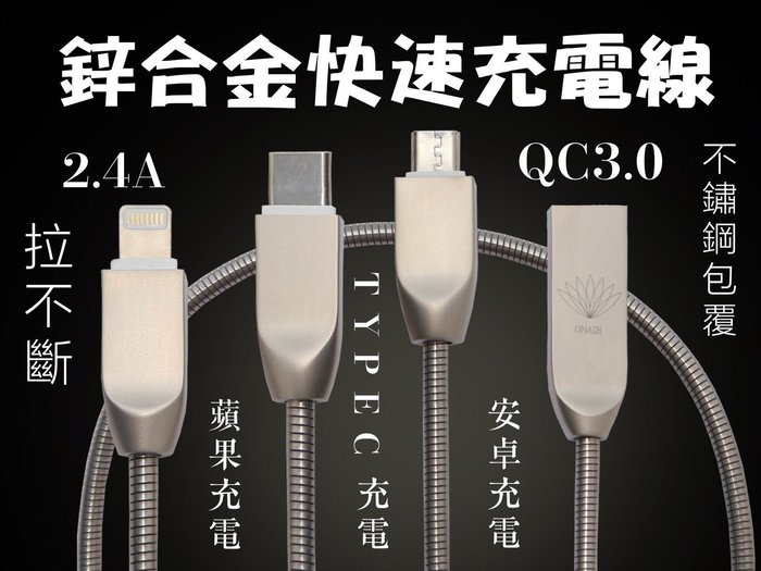 智能斷電 鋅合金 充電線 iphone 安卓 Type C 快充線 QC3.0 iX Xs max XR i8 三星充電