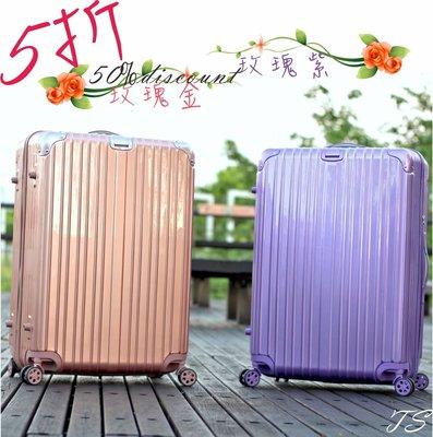 旅行箱【TS】20吋極光系列 PC+ABS 硬殼行李箱 拉桿箱 登機箱 TSA海關鎖 玫瑰金 玫瑰紫